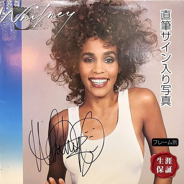 直筆サイン入り写真 ホイットニーヒューストン Whitney Houston グッズ /ブロマイド オートグラフ 約31.3×31.7cm /フレーム別