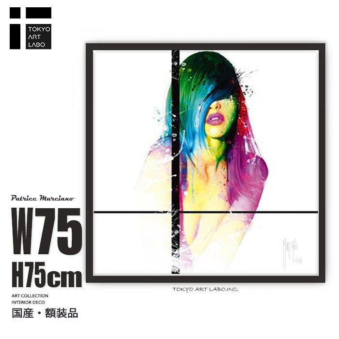 絵画 ポップアート Fashion Laura ポップアート オマージュアート セクシー アートポスター フレーム付き 大型 Murciano