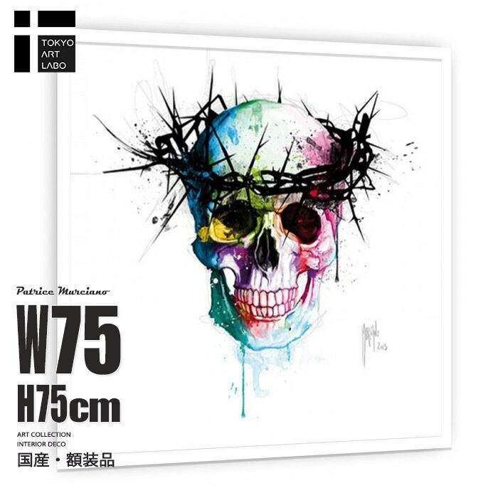 絵画 絵画 アートポスター インテリア おしゃれ /スカル Jesus'Skull P.MURCIANO ポスター アートパネル 絵 壁掛け 前衛的 派手 ドクロ