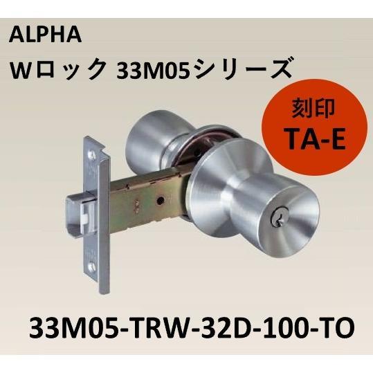 アルファ 誕生日プレゼント メーカー公式ショップ 33M05 ALPHA 取替錠 33M05-TRW-32D-100-TO アルファミリオンロック取替錠 BS100 取替 ドアノブ バックセット100mm ミリオンロック TA-E用