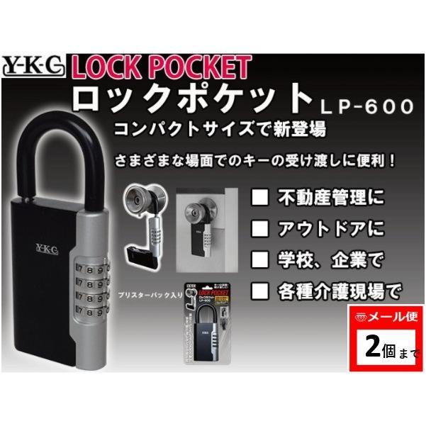 キーボックス 信託 YKC ロックポケット LP-600 防犯 セキュリティ 南京錠 2個までメール便 ykc カギ LP600 鍵 吉野金物 毎日激安特売で 営業中です