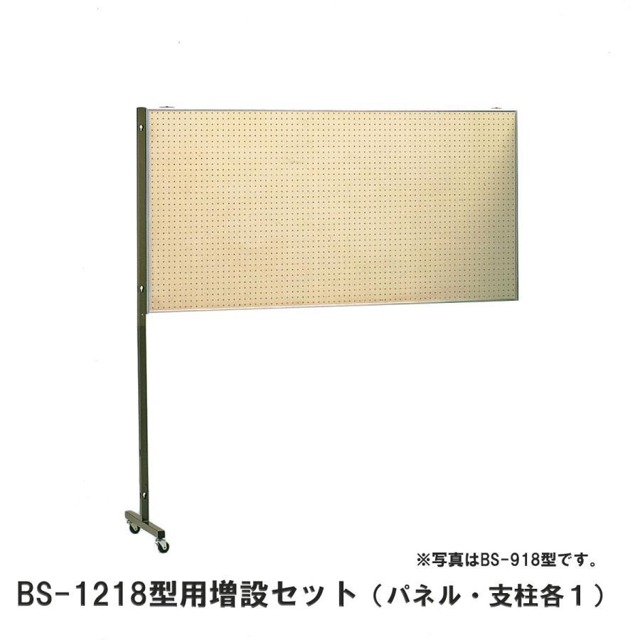 <メーカー直送品※代引きキャンセル不可> 展示板 BS-1218型用増設セット BS-1218型用増設セット パネル・支柱各1 【 展示 発表 掲示 連結 縦横 】