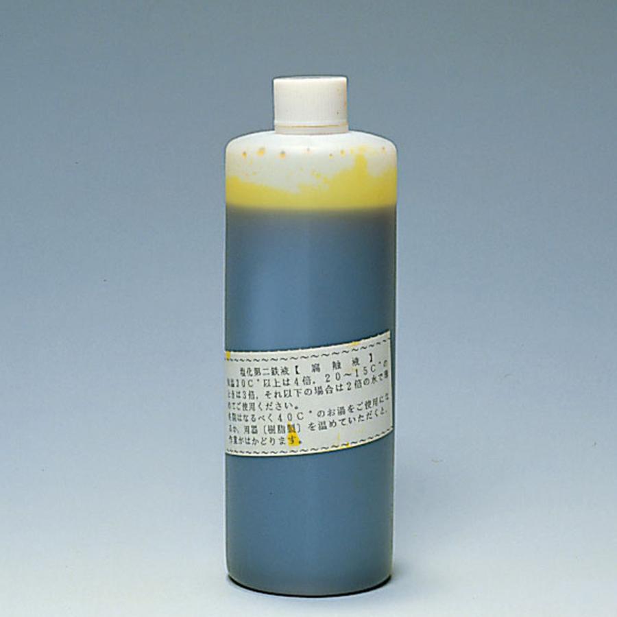3 塩化 鉄
