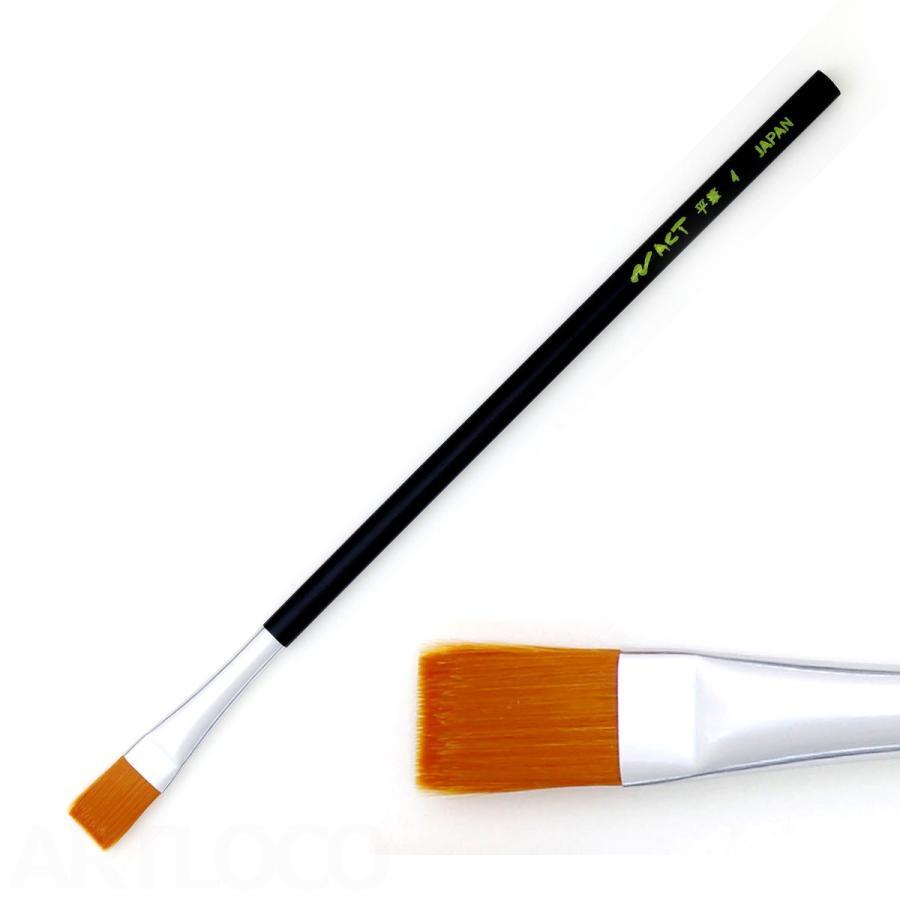 40%OFFの激安セール メール便可 送料無料新品 平筆 ACT ナイロン 中 4号 水彩 筆 デザイン筆 18mm 絵画