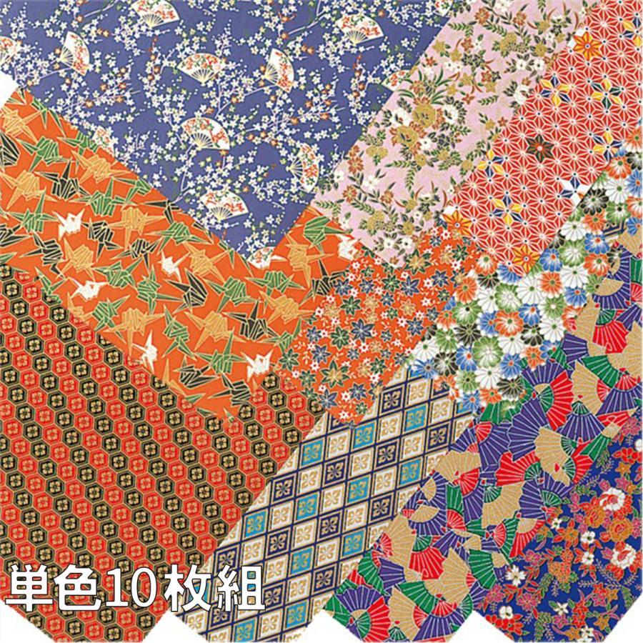 友禅千代紙 B4判 10枚組 【 和紙 千代紙 工作紙 製... - 画材・ものづくりのアートロコ