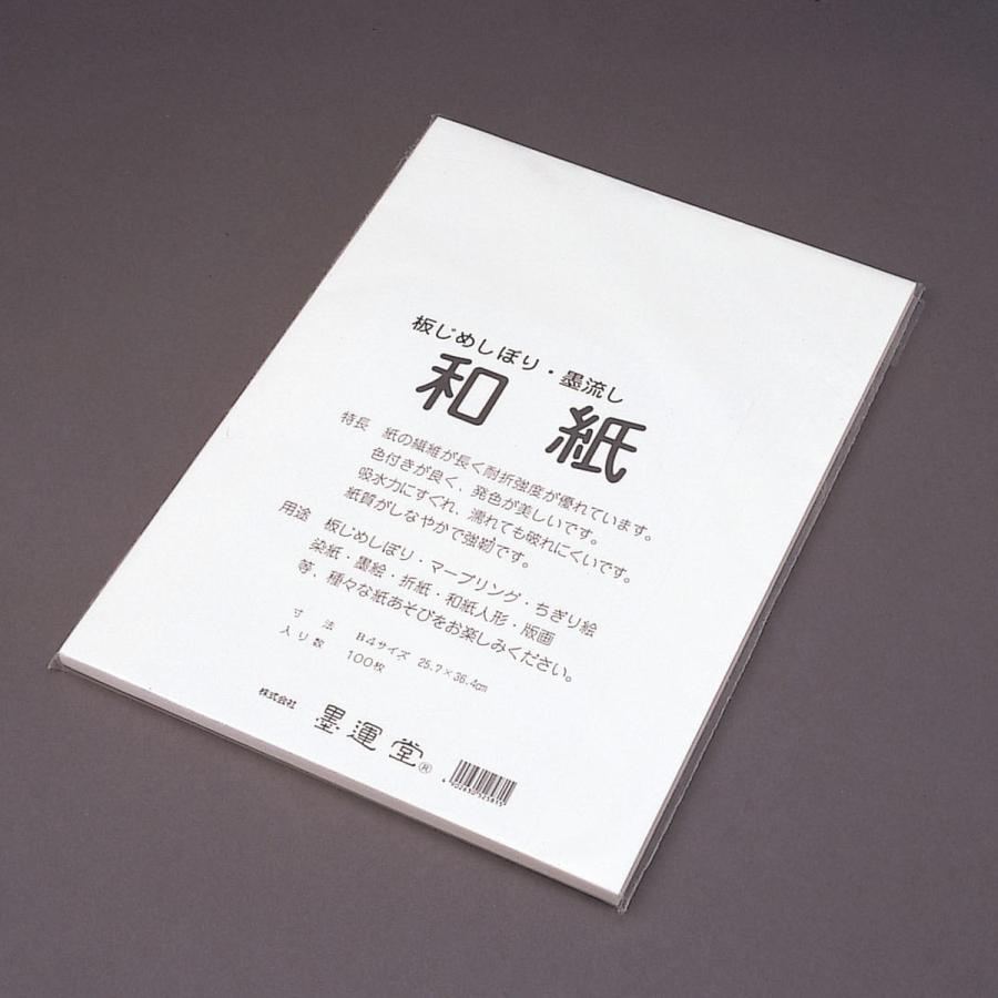 板締染色用和紙 100枚組 工作 予約販売 染色 和紙 2020新作 和紙染め