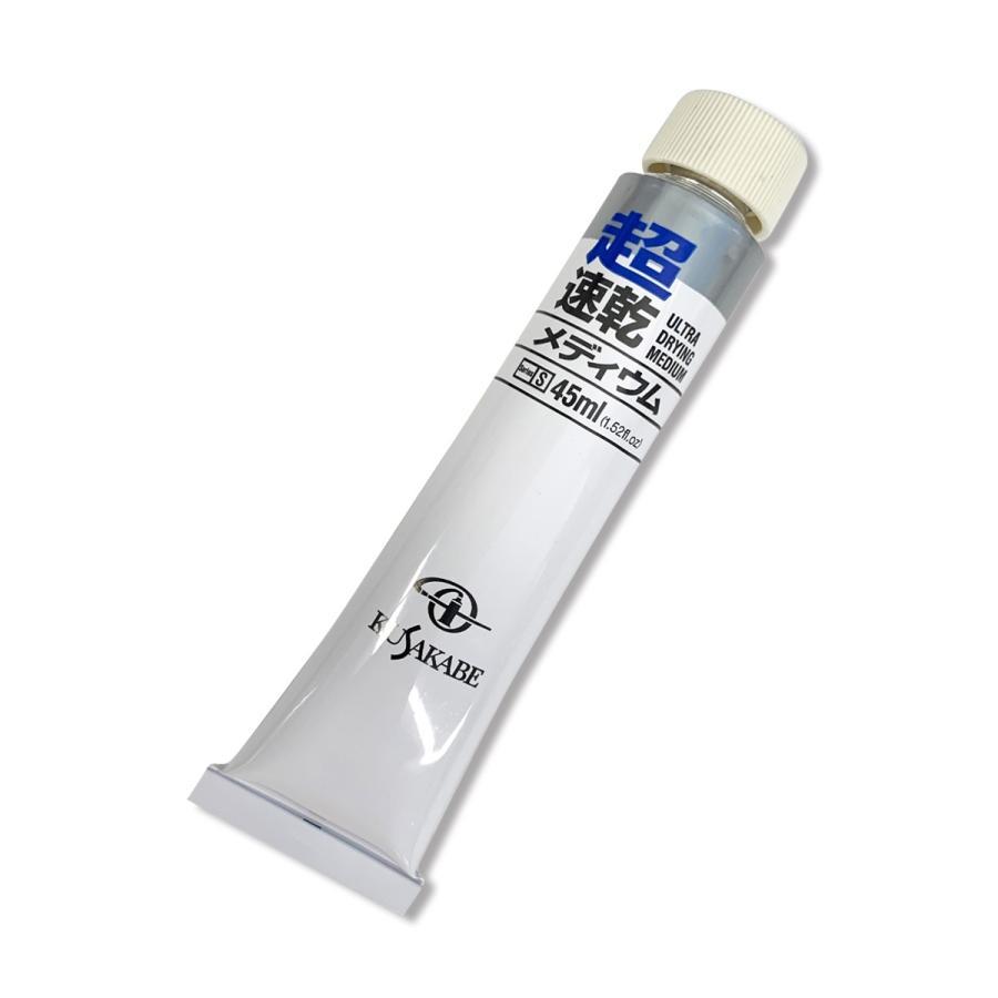 日本産 メール便可 クサカベ 超速乾メディウム ゲルメディウム チューブ入 kusakabe [並行輸入品] 45ml