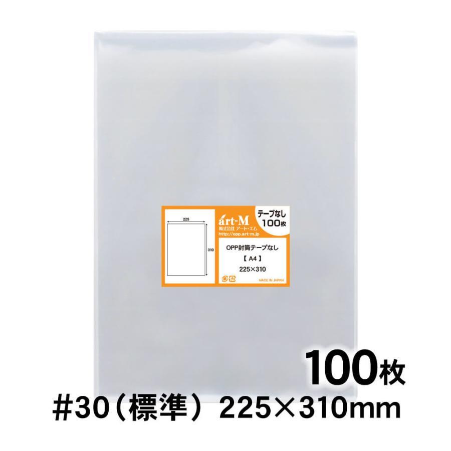 格安激安 期間限定特価品 土日はポイント+5% OPP袋 A4 テープなし 100枚 225×310mm 30ミクロン厚 追跡番号付 国産 標準