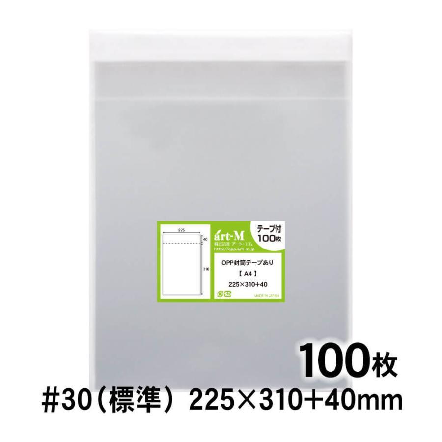 一部予約 土日はポイント+5% OPP袋 A4 テープ付 100枚 225×310+40mm 30ミクロン厚 国産 標準 追跡番号付 初売り