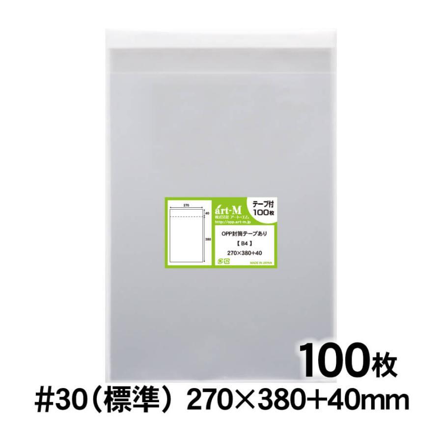 即納 土日はポイント+5% OPP袋 B4 テープ付 100枚 追跡番号付 30ミクロン厚 値引き 270×380+40mm 国産 二つ折りにて発送 標準