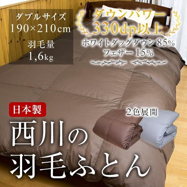 西川 羽毛ふとん ダブル ホワイトダウン85% (330dp以上) 羽毛量1.6kg 【花粉フリー加工】
