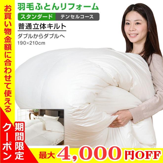 羽毛布団 打ち直し リフォーム ダブル→ダブル スタンダード テンセルコース