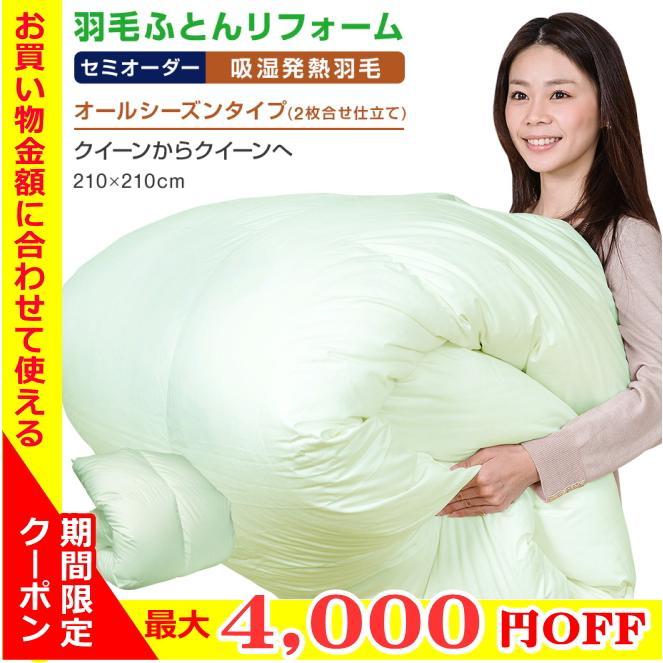 羽毛布団 羽毛ふとん リフォーム 打ち直し 機能アップリフォーム<吸湿発熱機能:オールシーズンタイプ>2枚合せ仕立て■クィーンを·クィーンへ