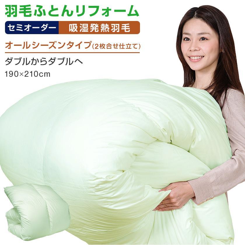羽毛布団 羽毛ふとん リフォーム 打ち直し 機能アップリフォーム<吸湿発熱機能:オールシーズンタイプ>2枚合せ仕立て■ダブルを·ダブルへ