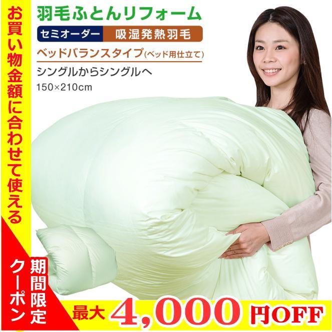 羽毛布団 羽毛ふとん リフォーム 打ち直し 機能アップリフォーム<吸湿発熱機能:ベッドバランスタイプ>ベッド用仕立て■シングルを·シングルへ