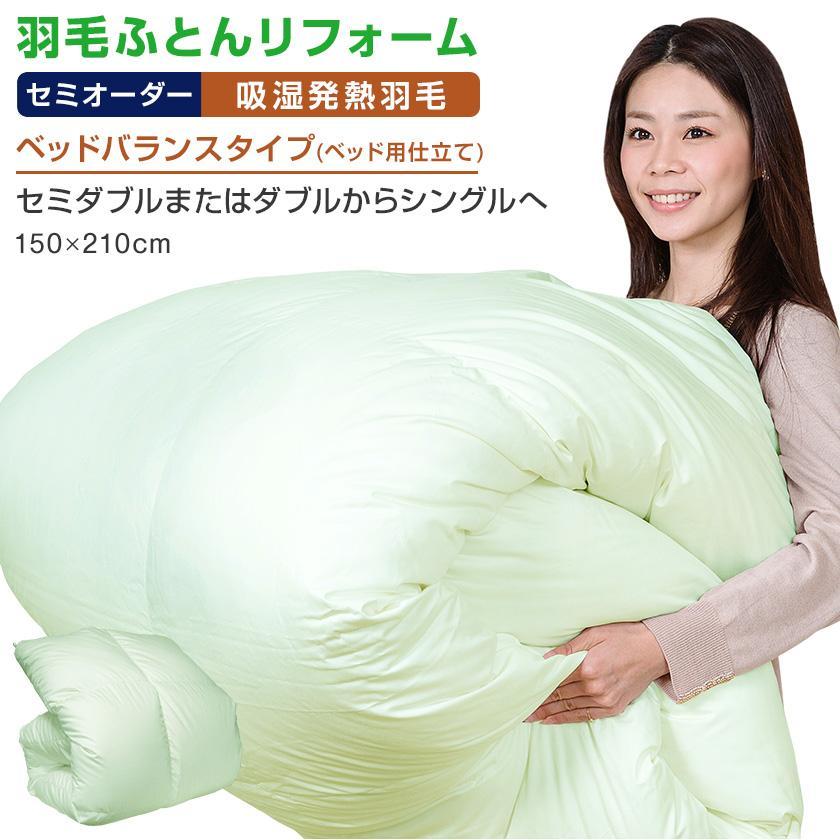 羽毛布団 羽毛ふとん リフォーム 打ち直し 機能アップリフォーム<吸湿発熱機能:ベッドバランスタイプ>ベッド用仕立て■ダブルを·シングルへ