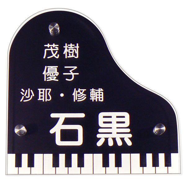表札 おしゃれな戸建て表札 アクリル表札 ピアノのデザイン表札 KP1M