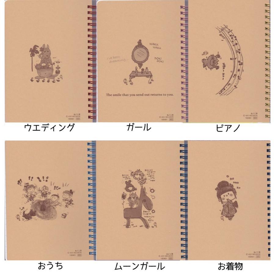 【水森亜土】リングノート<B6サイズ><全6種類> ステーショナリー 大人かわいい レトロ カラフル|artsalonwasabi|02