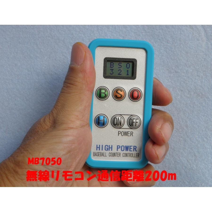 スコアボード BSO 野球カウンター 無線式カウントボード 大型タイプ MB7050|artsp|05