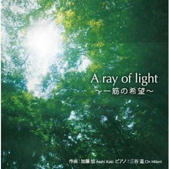 A ray of メーカー公式 light 〜一筋の希望〜 加藤旭 激安セール CD第3弾