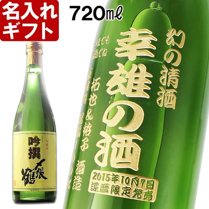 名入れ プレゼント ギフト 〆張鶴 吟撰720ml|arttech21