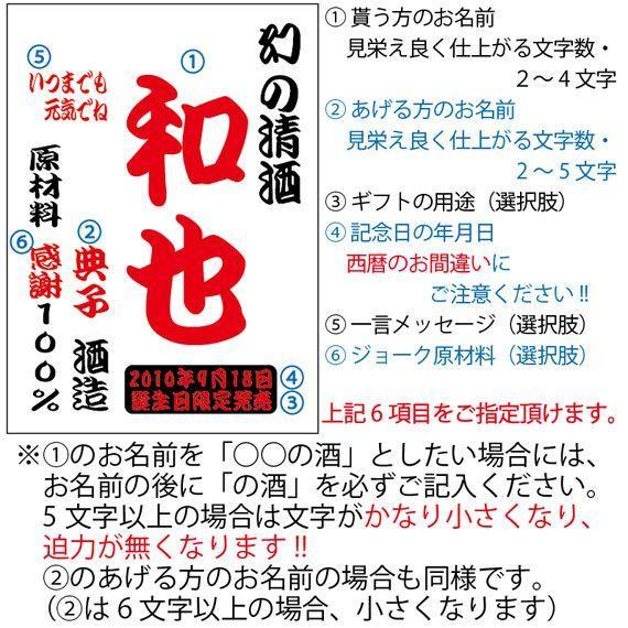 名入れ プレゼント ギフト 〆張鶴 吟撰720ml|arttech21|03
