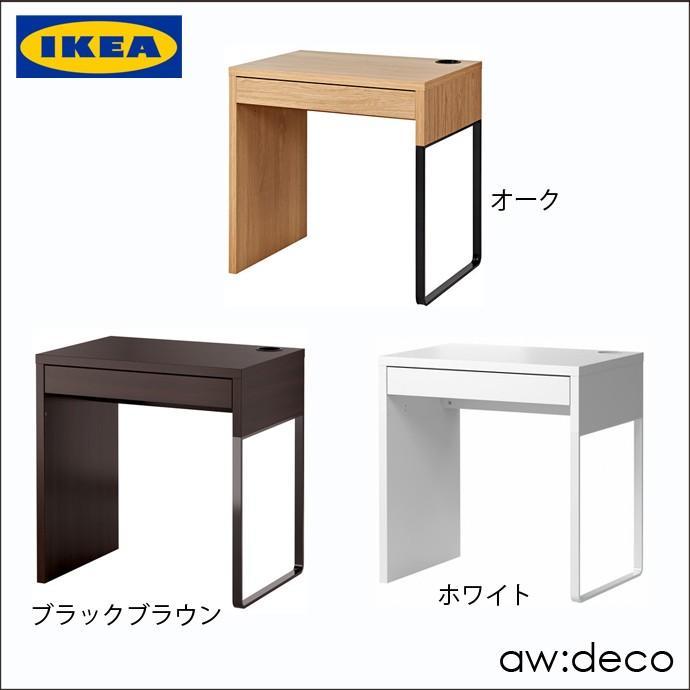 イケア/IKEA パソコンデスク 木製 机 コンパクト オフィスデスク MICKE おしゃれ|artworks