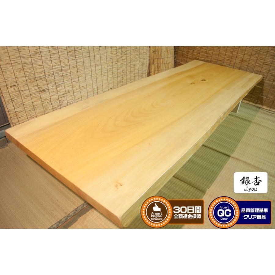 一枚板テーブル 銀杏(イチョウ) 一枚板テーブル 銀杏(イチョウ) 長さ:2200mm