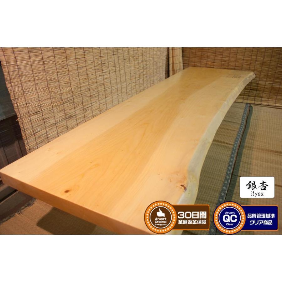 一枚板テーブル 銀杏(イチョウ) 長さ:2350mm