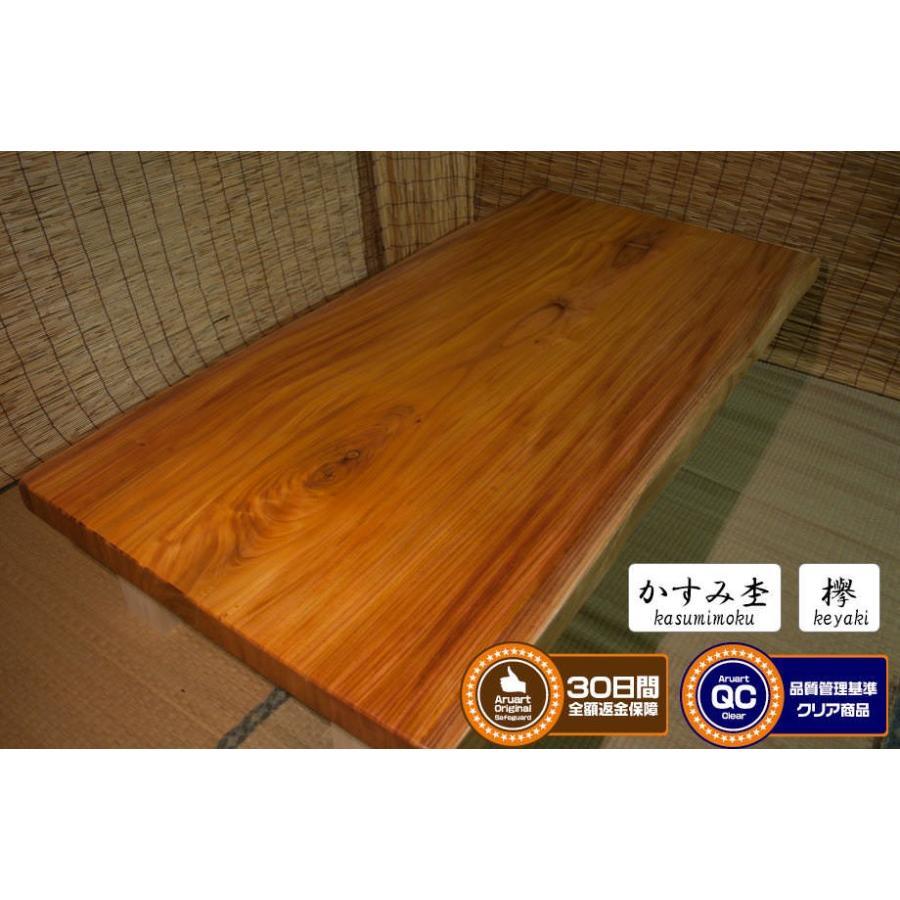 一枚板テーブル 欅(ケヤキ) 長さ:1700mm