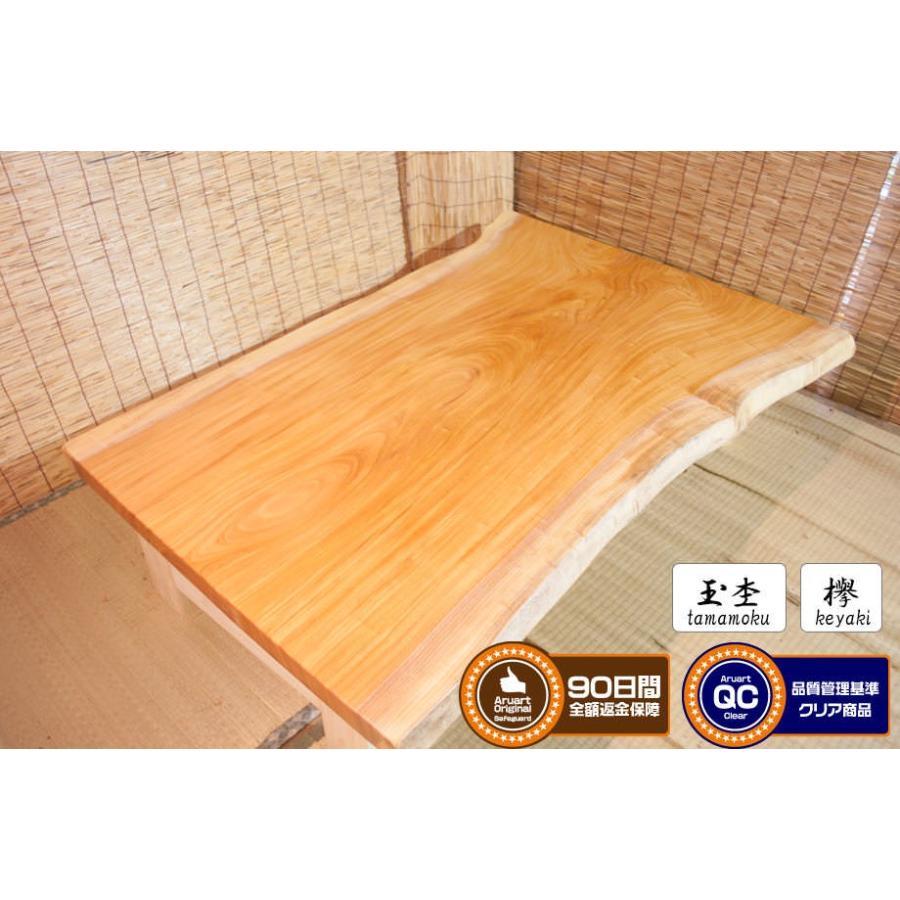 一枚板テーブル 欅(ケヤキ) 一枚板テーブル 欅(ケヤキ) 長さ:1395mm
