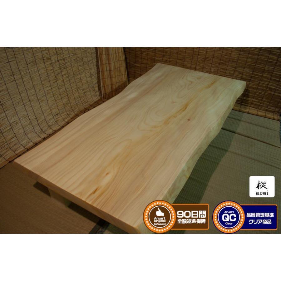 一枚板テーブル 樅(モミ) 長さ:1600mm