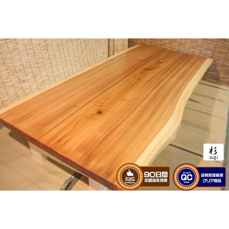 一枚板テーブル 杉(スギ) 長さ:2200mm