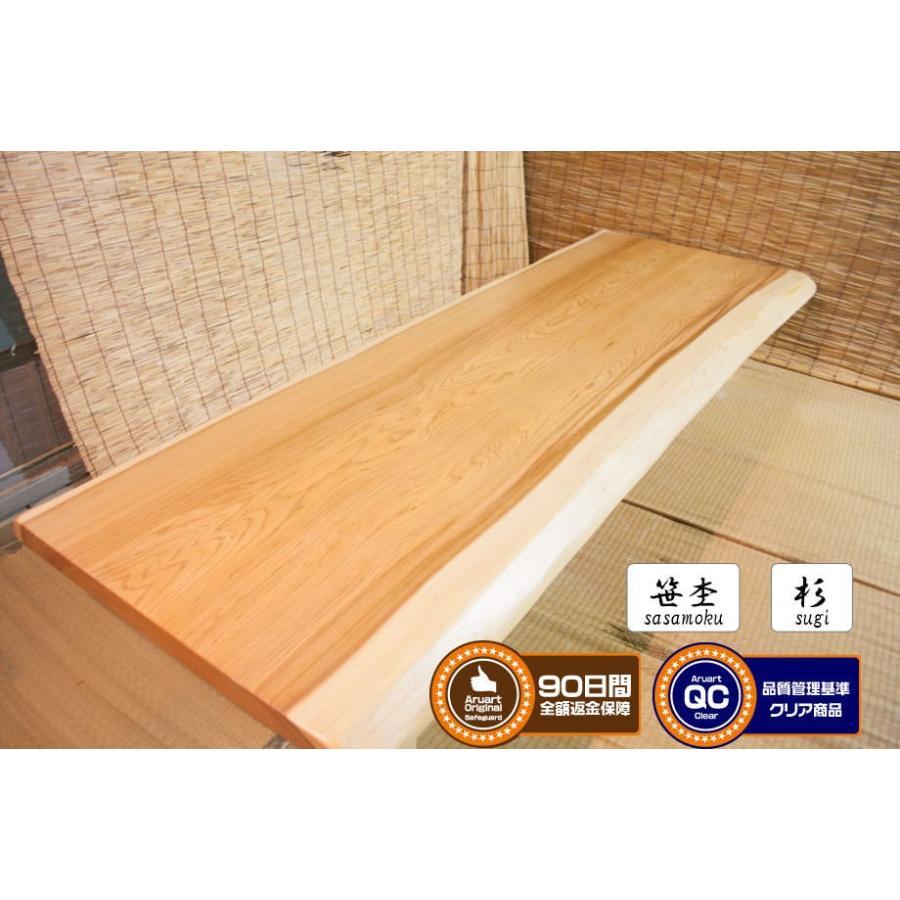 一枚板テーブル 杉(スギ) 一枚板テーブル 杉(スギ) 長さ:2350mm
