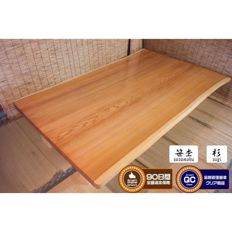 一枚板テーブル 杉(スギ) 長さ:1925mm 長さ:1925mm