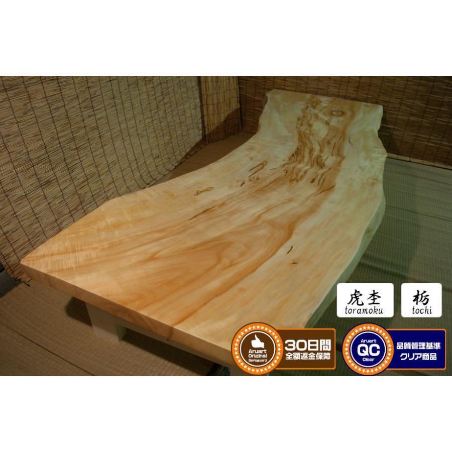 一枚板テーブル 栃(トチ) 長さ:2150mm
