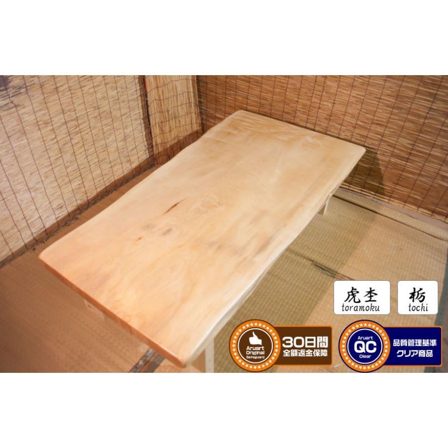 一枚板テーブル 栃(トチ) 長さ:1400mm