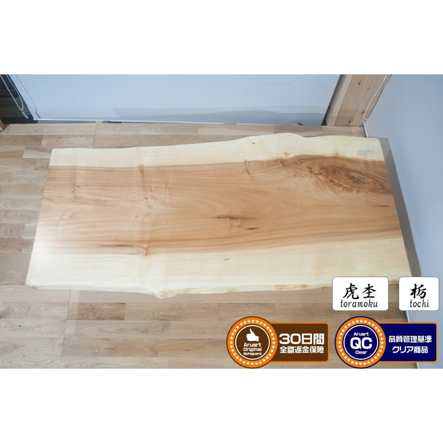 一枚板テーブル 栃(トチ) 長さ:1770mm
