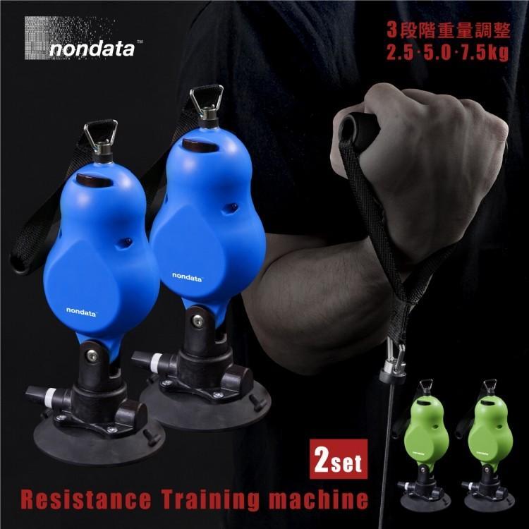 nondata レジスタンス トレーニングマシン 2個セット 3段階 重量調節 チューブ トレーニング 筋トレ 可変式 吸盤式 ローイング マシン ダンベル 腕 ダイエット