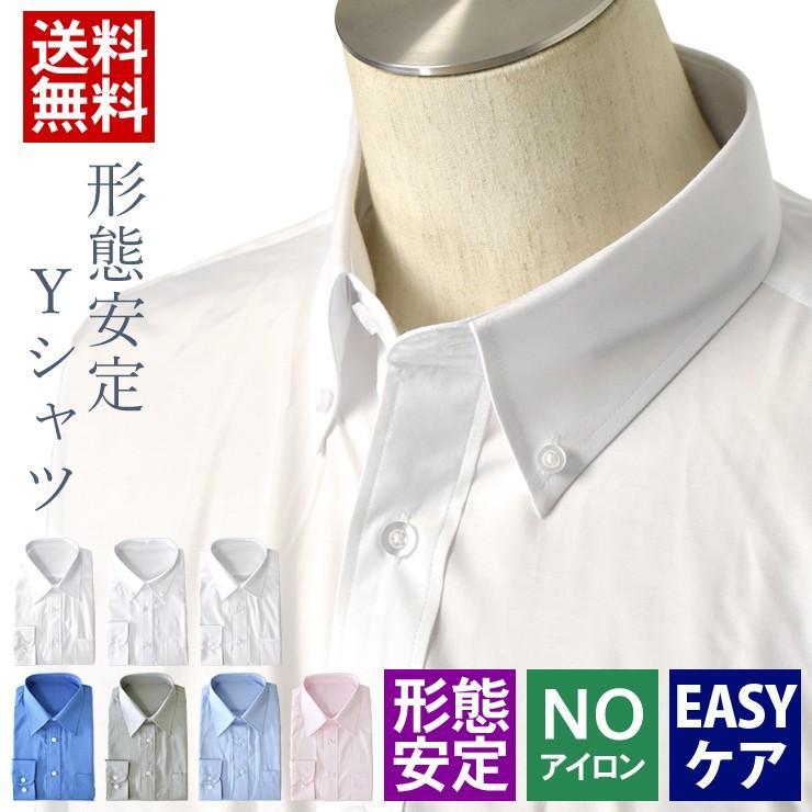 Yシャツ メンズ 長袖 ワイシャツ カッターシャツ ビジネスシャツ 形状 ...
