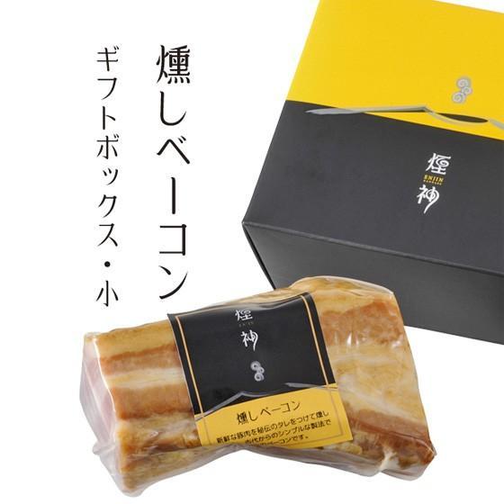 燻製 燻しベーコン(小)煙神 arumama