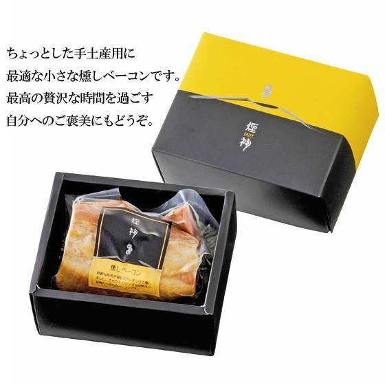 燻製 燻しベーコン(小)煙神 arumama 02