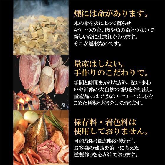 燻製 燻しベーコン(小)煙神 arumama 04