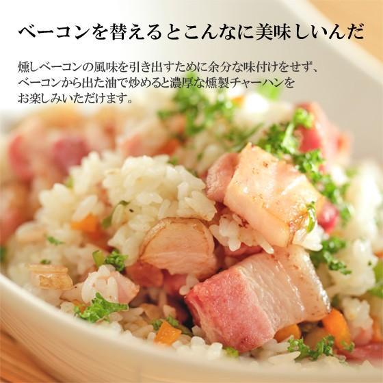 燻製 燻しベーコン(小)煙神 arumama 05