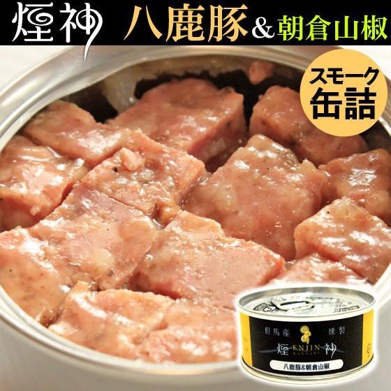 スモーク缶詰 燻製 八鹿豚のランチョンミート&朝倉山椒 arumama