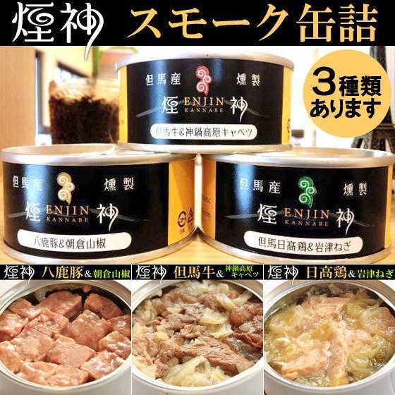 スモーク缶詰 燻製 八鹿豚のランチョンミート&朝倉山椒 arumama 02