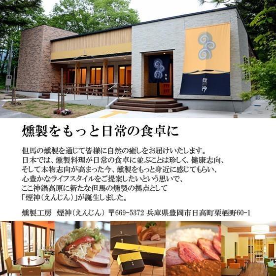スモーク缶詰 燻製 八鹿豚のランチョンミート&朝倉山椒 arumama 06