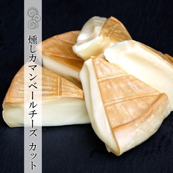 燻製 カマンベール 十勝カマンベールチーズで燻製カマンベールチーズの作り方