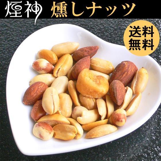 おつまみ 燻製 ミックスナッツ 3袋 セット 送料無料 煙神|arumama