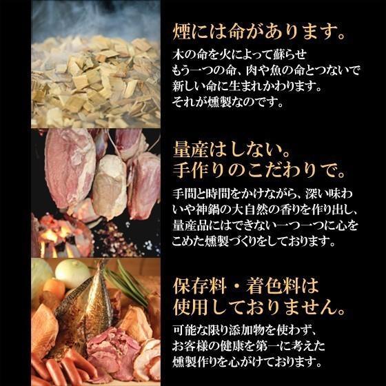 おつまみ 燻製 ミックスナッツ 3袋 セット 送料無料 煙神|arumama|04